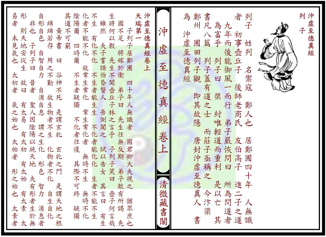 正宗道藏沖虛至德真經三卷-电子书下载插图1