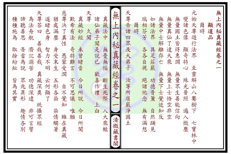 正宗道藏無上內秘真藏經卷全套-电子书下载插图1