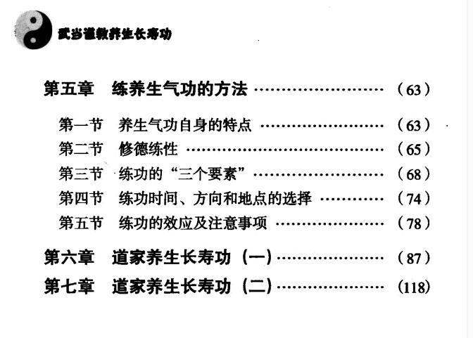 武当道教养生长寿功 -电子书下载插图2