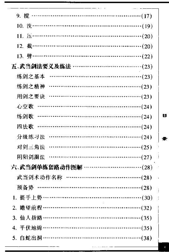 武当剑(陈湘陵)-电子书下载插图2