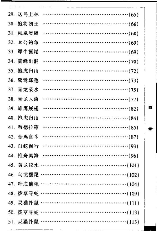 武当剑(陈湘陵)-电子书下载插图4