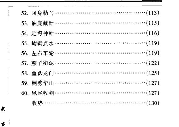 武当剑(陈湘陵)-电子书下载插图5