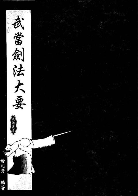 武当剑法大要(黄元秀)-电子书下载插图