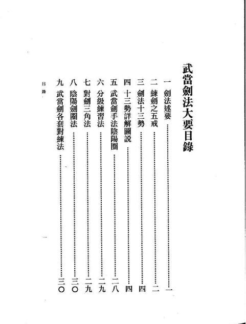 武当剑法大要(黄元秀)-电子书下载插图1
