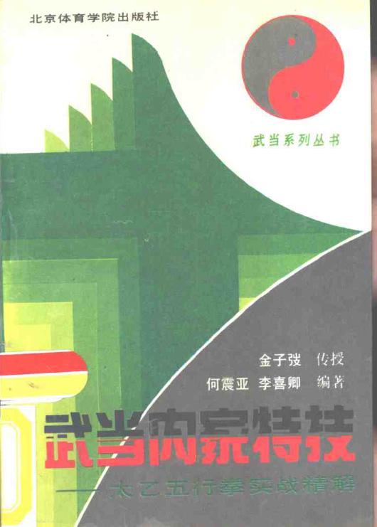武当内家特技——太乙五行拳实战精-电子书下载插图
