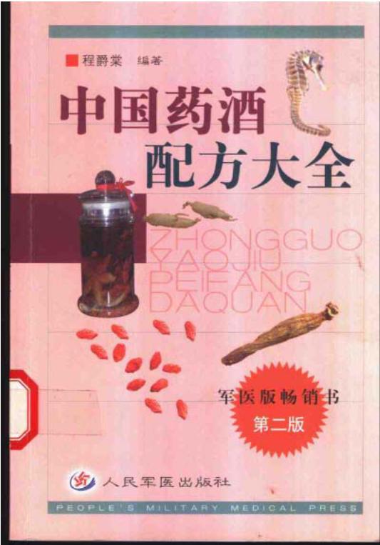 中国药酒配方大全-电子书下载插图