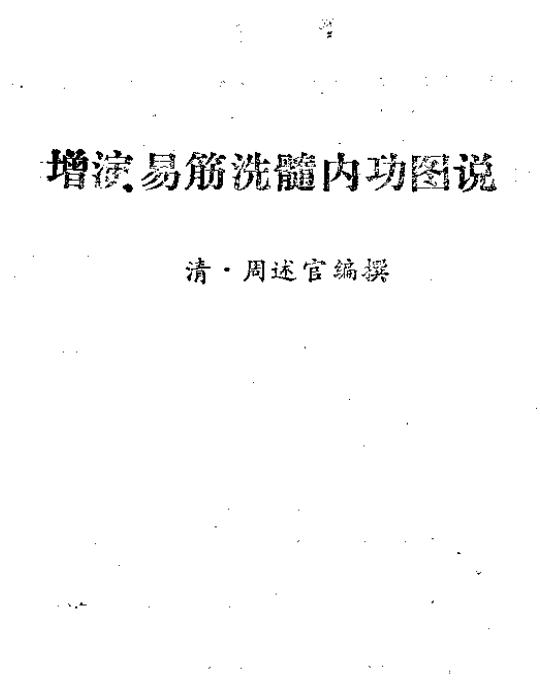 中国古代秘传气功-增演易筋洗髓经内功图说-电子下载无水印插图