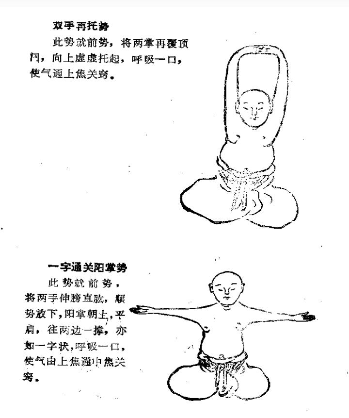 中国古代秘传气功-增演易筋洗髓经内功图说-电子下载无水印插图1