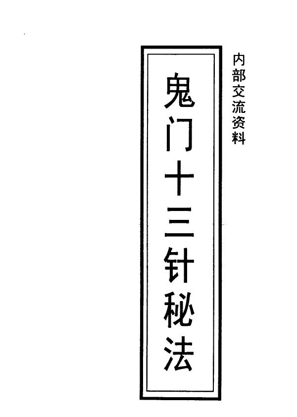 鬼门十三针秘法-电子书法本下载插图