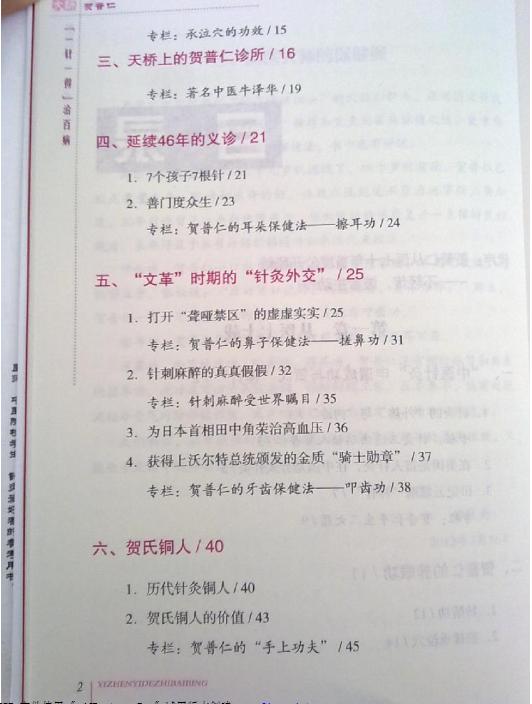 一针一得–贺普仁-电子书下载无水印插图3