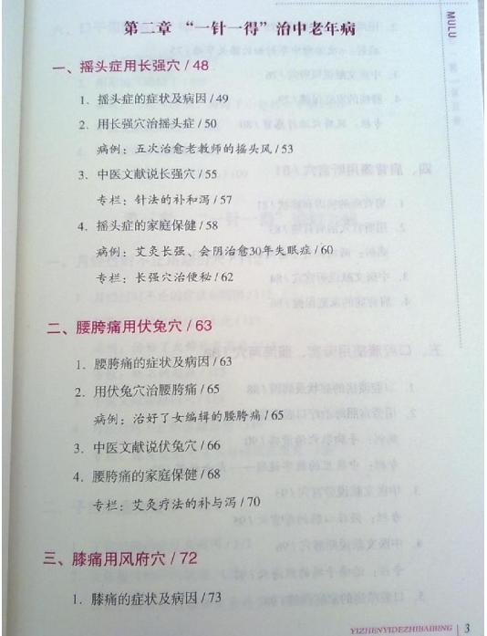 一针一得–贺普仁-电子书下载无水印插图4