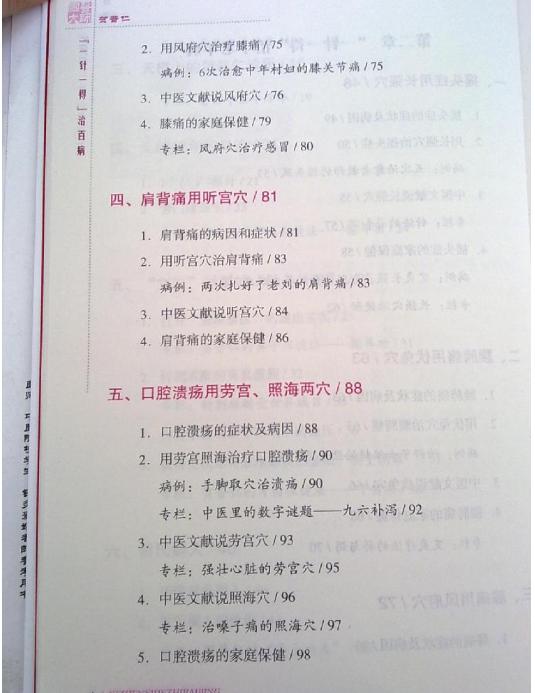 一针一得–贺普仁-电子书下载无水印插图5