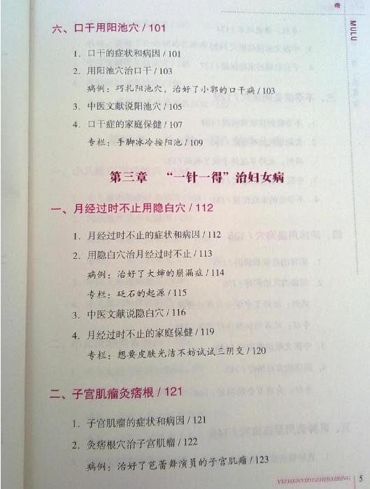 一针一得–贺普仁-电子书下载无水印插图6