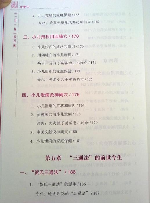 一针一得–贺普仁-电子书下载无水印插图9