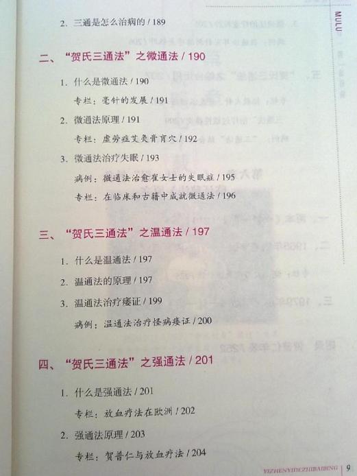 一针一得–贺普仁-电子书下载无水印插图10