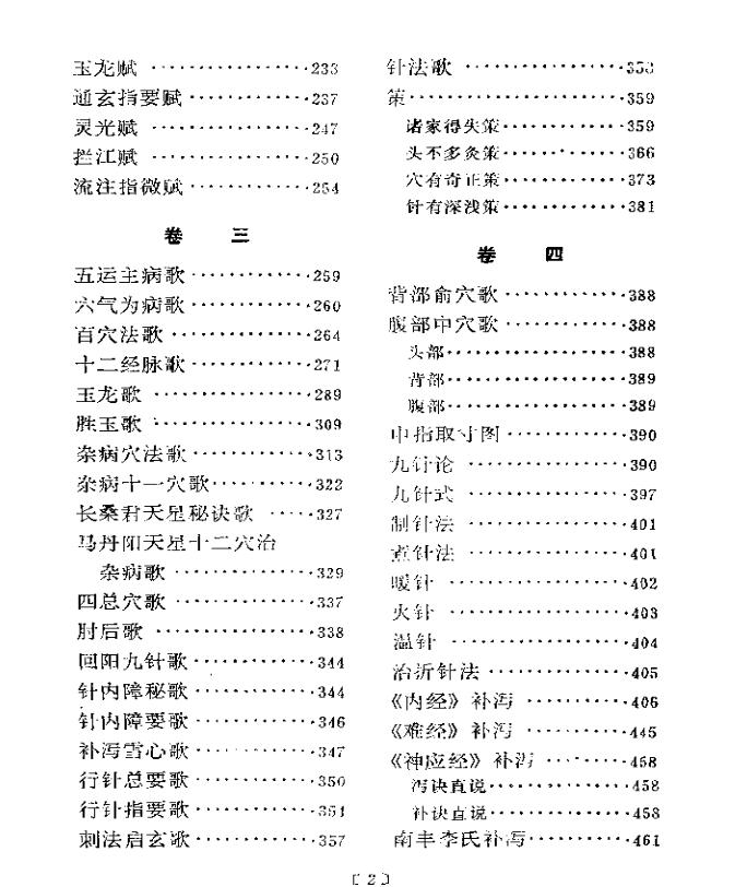 针灸大成校释-电子书教程下载无水印插图2