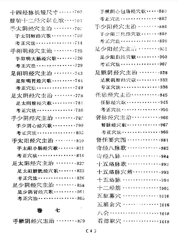 针灸大成校释-电子书教程下载无水印插图4